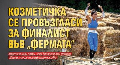 """Козметичка се провъзгласи за финалист във """"Фермата"""""""