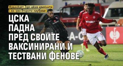 ЦСКА падна пред своите ваксинирани и тествани фенове