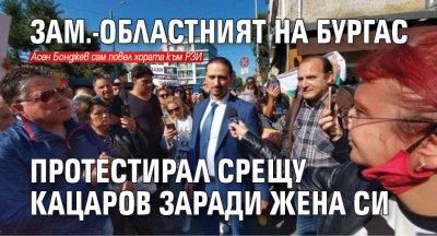 Зам.-областният на Бургас протестирал срещу Кацаров заради жена си