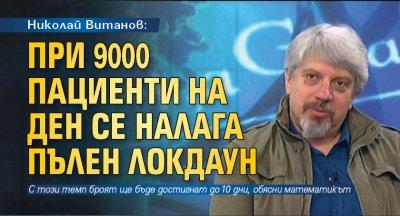 Николай Витанов: При 9000 пациенти на ден се налага пълен локдаун