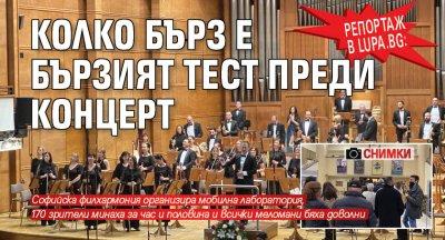 Репортаж в Lupa.bg: Колко бърз е бързият тест преди концерт (СНИМКИ)
