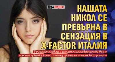 Нашата Никол се превърна в сензация в X-Factor Италия (ВИДЕО)