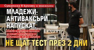 Суматоха в кръчми и магазини: Младежи-антиваксъри напускат, не щат тест през 2 дни