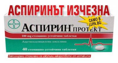 Само в Lupa.bg: Аспиринът изчезна