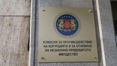 Антикорупционната комисия ще трябва да плати 250 000 лв.