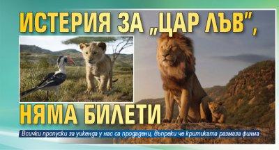 """Истерия за """"Цар Лъв"""", няма билети"""