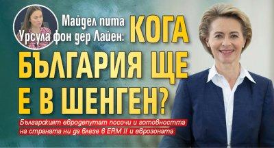 Майдел пита Урсула фон дер Лайен: Кога България ще е в Шенген?