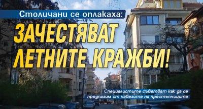 Столичани се оплакаха: Зачестяват летните кражби!