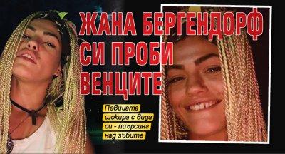 Жана Бергендорф си проби венците