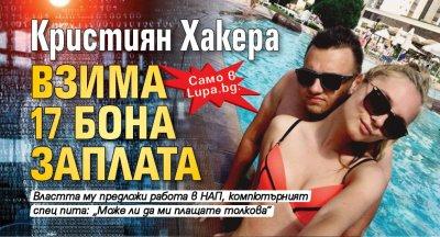 Само в Lupa.bg: Кристиян Хакера взима 17 бона заплата