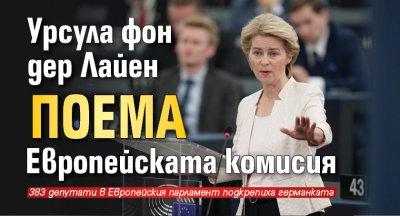 Урсула фон дер Лайен поема Европейската комисия