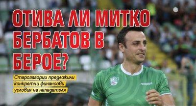 Отива ли Митко Бербатов в Берое?