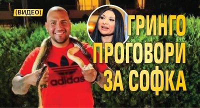 Гринго проговори за Софка (Видео)
