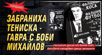 Скандално! Забраниха тениска - гавра с Боби Михайлов