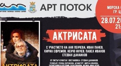 Фестивал събира арт звезди на Южното Черноморие