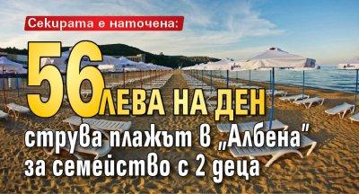 """Секирата е наточена: 56 лева на ден струва плажът в """"Албена"""" за семейство с 2 деца"""