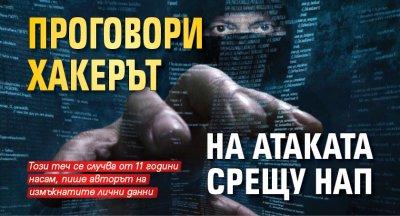 Проговори хакерът на атаката срещу НАП