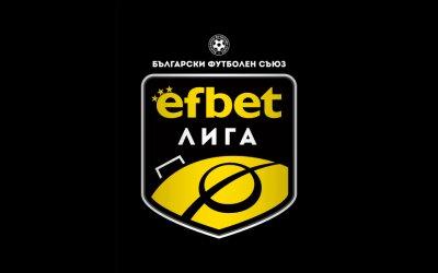 Програмата по дни и часове за III и IV кръг в еfbet Лига