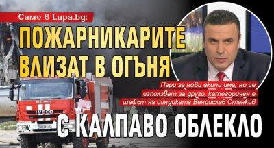 Само в Lupa.bg: Пожарникарите влизат в огъня с калпаво облекло