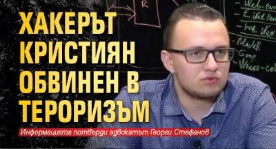 Хакерът Кристиян обвинен в тероризъм