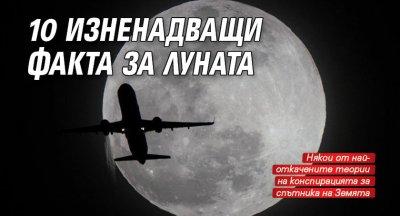 10 изненадващи факта за Луната