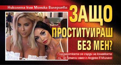 Николета към Моника Валериева: Защо проституираш без мен?