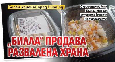 """Бесен клиент пред Lupa.bg: """"Билла"""" продава развалена храна"""