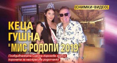 """Кеца гушна """"Мис Родопи 2019"""" (СНИМКИ+ВИДЕО)"""