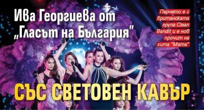 """Ива Георгиева от """"Гласът на България"""" със световен кавър"""