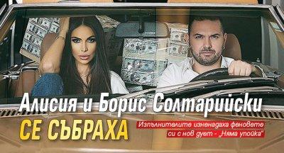 Алисия и Борис Солтарийски се събраха