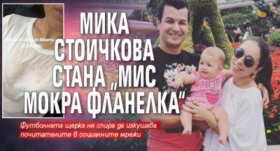 """Мика Стоичкова стана """"Мис мокра фланелка"""""""
