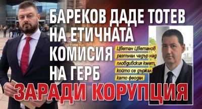Бареков даде Тотев на етичната комисия на ГЕРБ заради корупция
