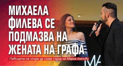 Михаела Филева се подмазва на жената на Графа