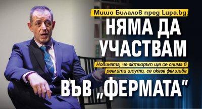"""Мишо Билалов пред Lupa.bg: Няма да участвам във """"Фермата"""""""