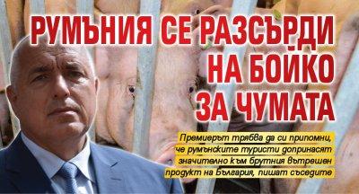Румъния се разсърди на Бойко за чумата