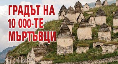 Градът на 10 000-те мъртъвци