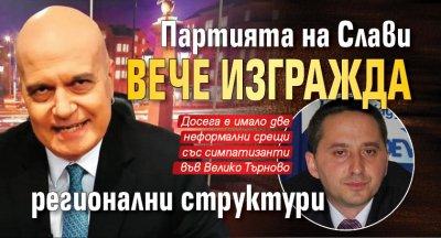 Партията на Слави вече изгражда регионални структури