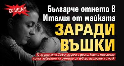 Скандал! Българче отнето в Италия от майката заради въшки