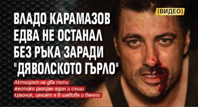 """Владо Карамазов едва не останал без ръка заради """"Дяволското гърло"""" (ВИДЕО)"""