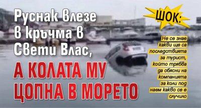 ШОК: Руснак влезе в кръчма в Свети Влас, а колата му цопна в морето