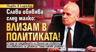 Първо в Lupa.bg: Слави обявява след малко: Влизам в политиката!