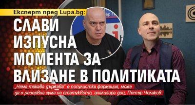 Експерт пред Lupa.bg: Слави изпусна момента за влизане в политиката