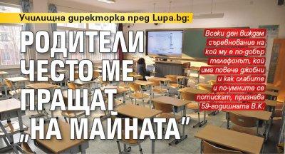 """Училищна директорка пред Lupa.bg: Родители често ме пращат """"на майната"""""""