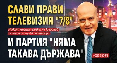 """Слави прави телевизия """"7/8"""" и партия """"Няма такава държава"""" (ОБЗОР)"""