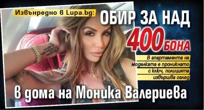 Извънредно в Lupa.bg: Обир за над 400 бона в дома на Моника Валериева
