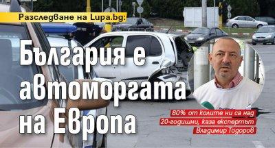 Разследване на Lupa.bg: България е автоморгата на Европа