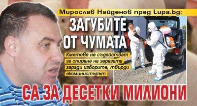 Мирослав Найденов пред Lupa.bg: Загубите от чумата са за десетки милиони