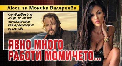 Люси за Моника Валериева: Явно много работи момичето...
