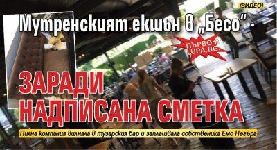 """ПЪРВО В LUPA.BG: Мутренският екшън  в """"Бесо"""" - заради надписана сметка (ВИДЕО)"""