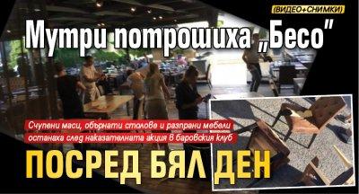 """Мутри потрошиха """"Бесо"""" посред бял ден (ВИДЕО+СНИМКИ)"""